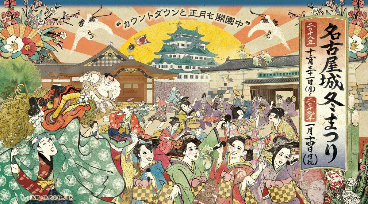 名古屋城冬まつり