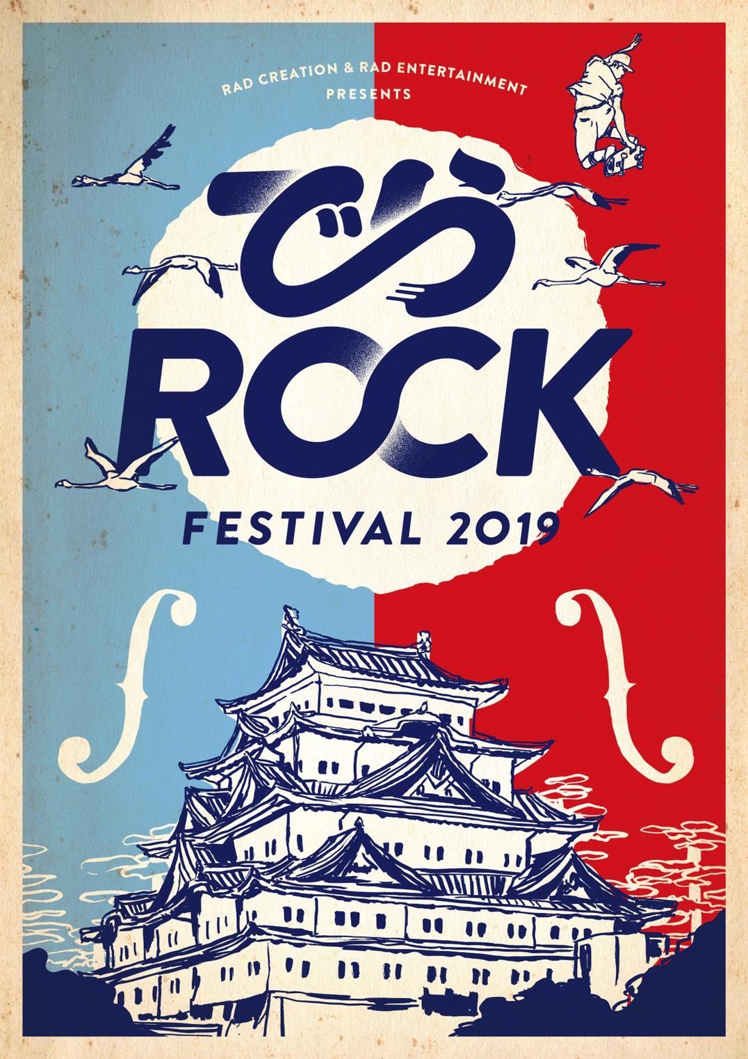 でらロックフェスティバル2019