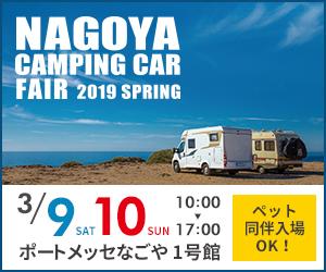 東海地区最大級!キャンピングカー約150台が大集合!名古屋キャンピングカーフェア2019 SPRING