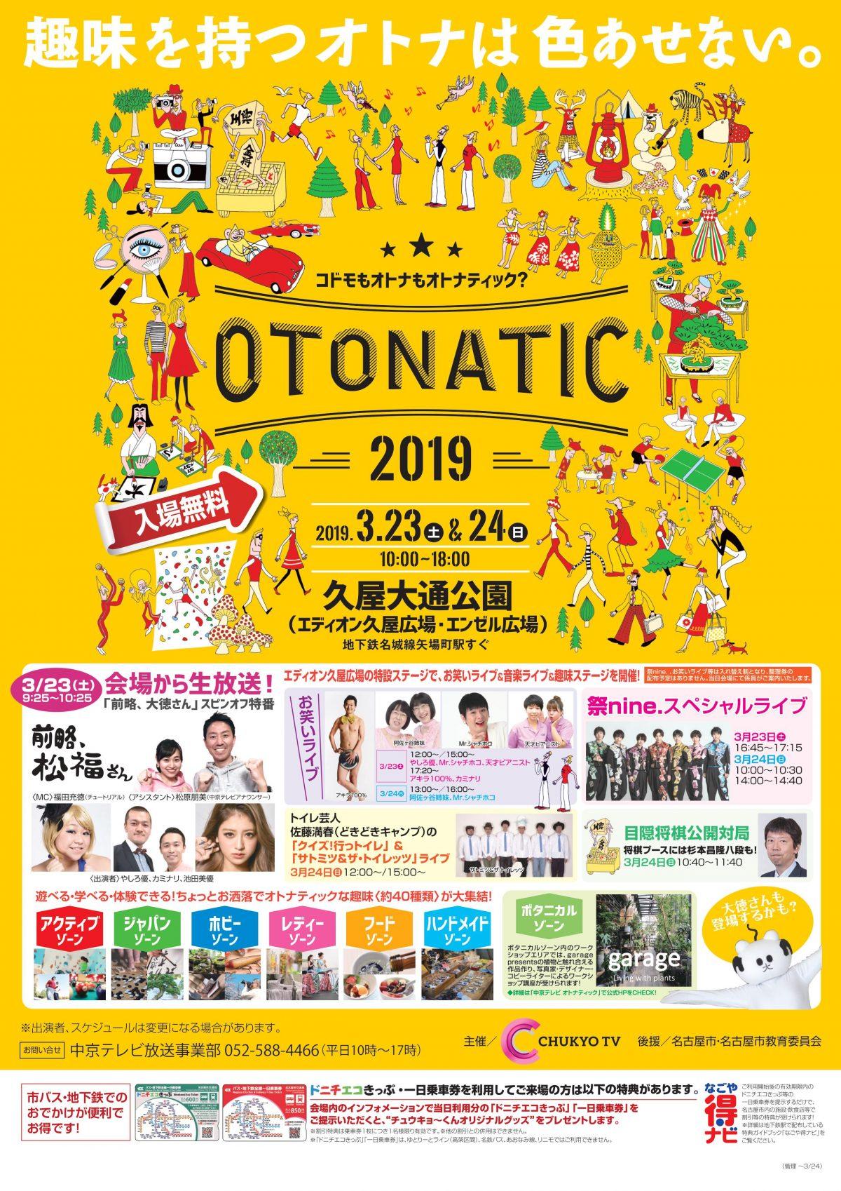 コドモもオトナもオトナティック? OTONATIC2019