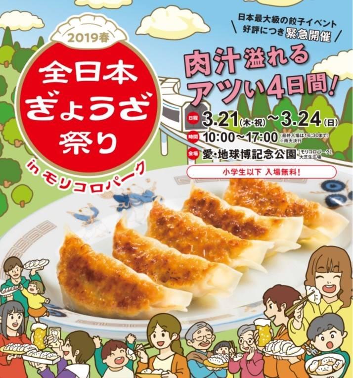 全日本ぎょうざ祭り2019春 in モリコロパーク