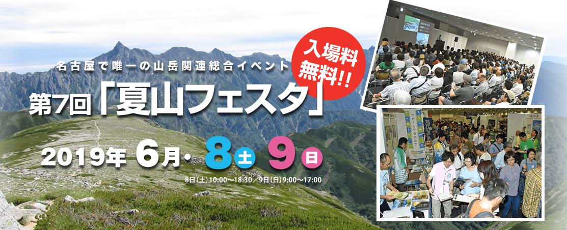名古屋で唯一の山岳関連総合イベント 第7回夏山フェスタ