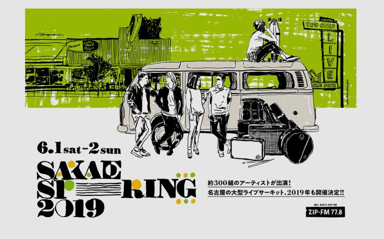 東海地区最大のオムニバス・ライブサーキットイベント SAKAE SP-RING 2019
