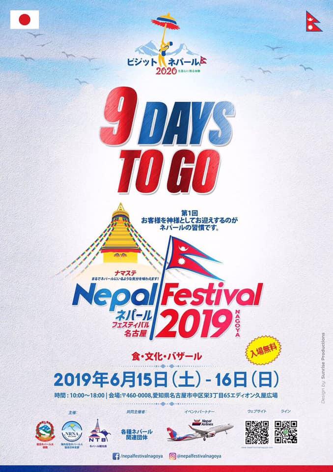 お客様を神様としてお迎えするのがネパールの習慣です。ネパールフェスティバル名古屋2019