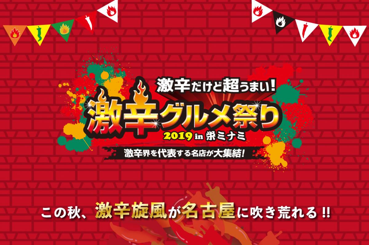 激辛だけど超うまい!激辛グルメ祭り2019 in 栄ミナミ 激辛界を代表する名店が大集結!