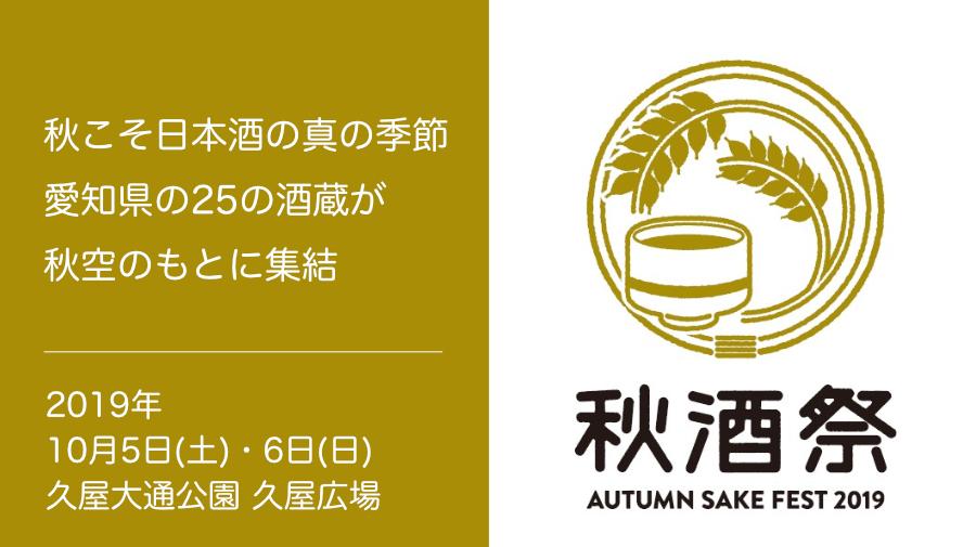 秋こそ日本酒の真の季節 愛知県の25の酒蔵が秋空のもとに集結 秋酒祭 ~AUTUMN SAKE FEST 2019~
