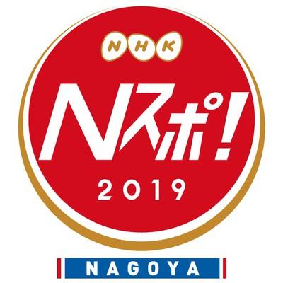 Nスポ!2019 -NAGOYA-