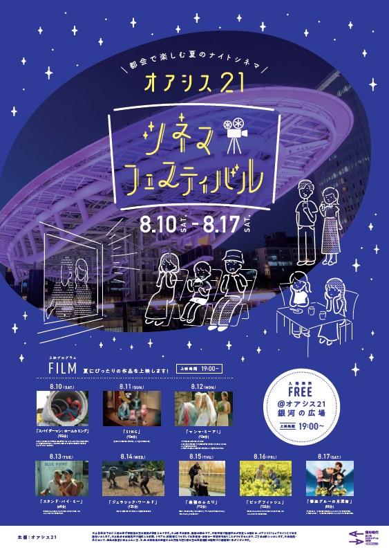 無料で映画が楽しめる屋外シネマイベント オアシス21 シネマフェスティバル
