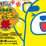 東海テレビ ふるさとイッチー祭2019