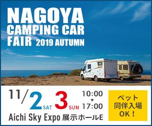 名古屋キャンピングカーフェア2019