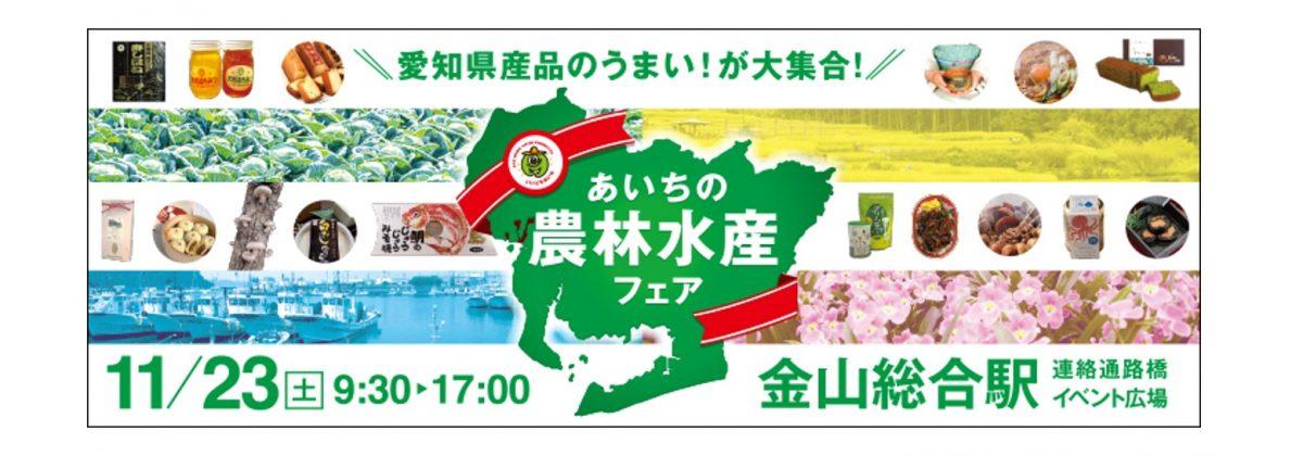 愛知県産品のうまい!が大集合!あいちの農林水産フェア
