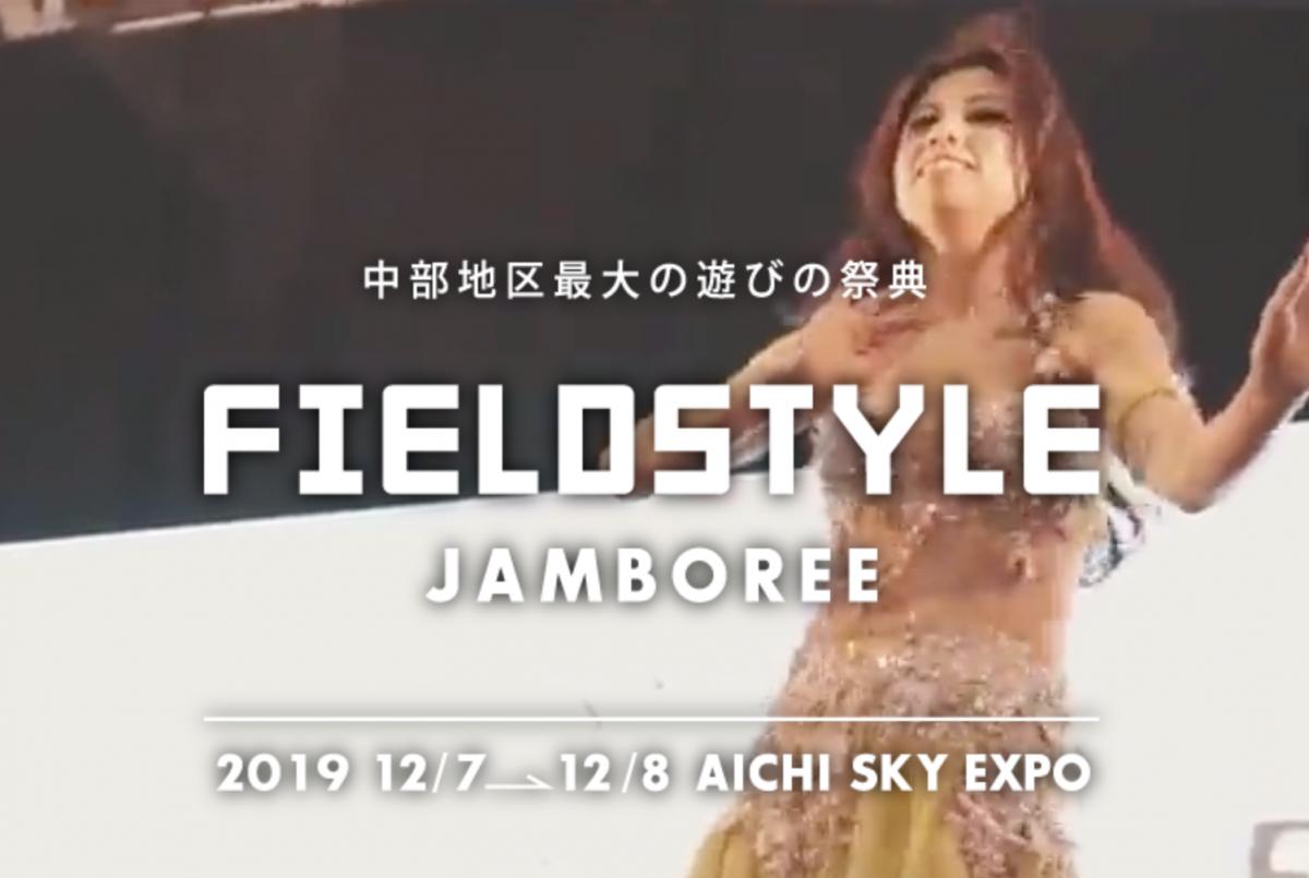 中部地区最大の遊びの祭典 FIELDSTYLE Jamboree 2019