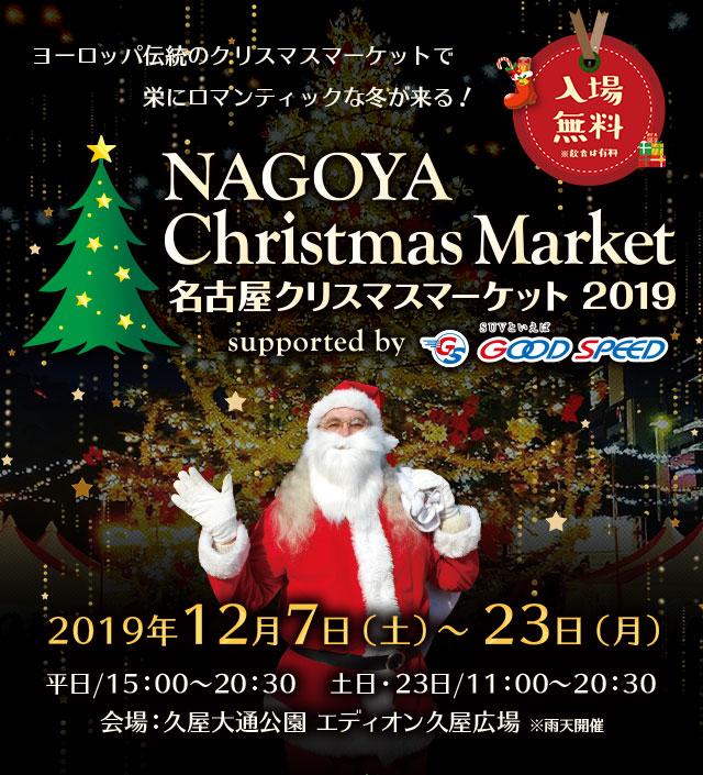 ヨーロッパ伝統のクリスマスマーケットで栄にロマンティックな冬が来る!名古屋クリスマスマーケット2019