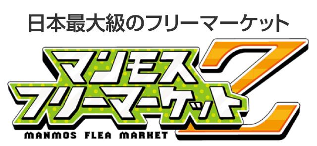 マンモスフリーマーケットZ Vol.61