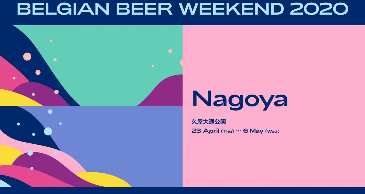 【延期】ベルギービールウィークエンド2020