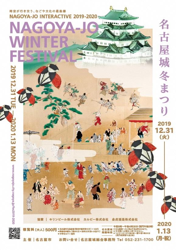 【カウントダウンイベント】名古屋城冬まつり