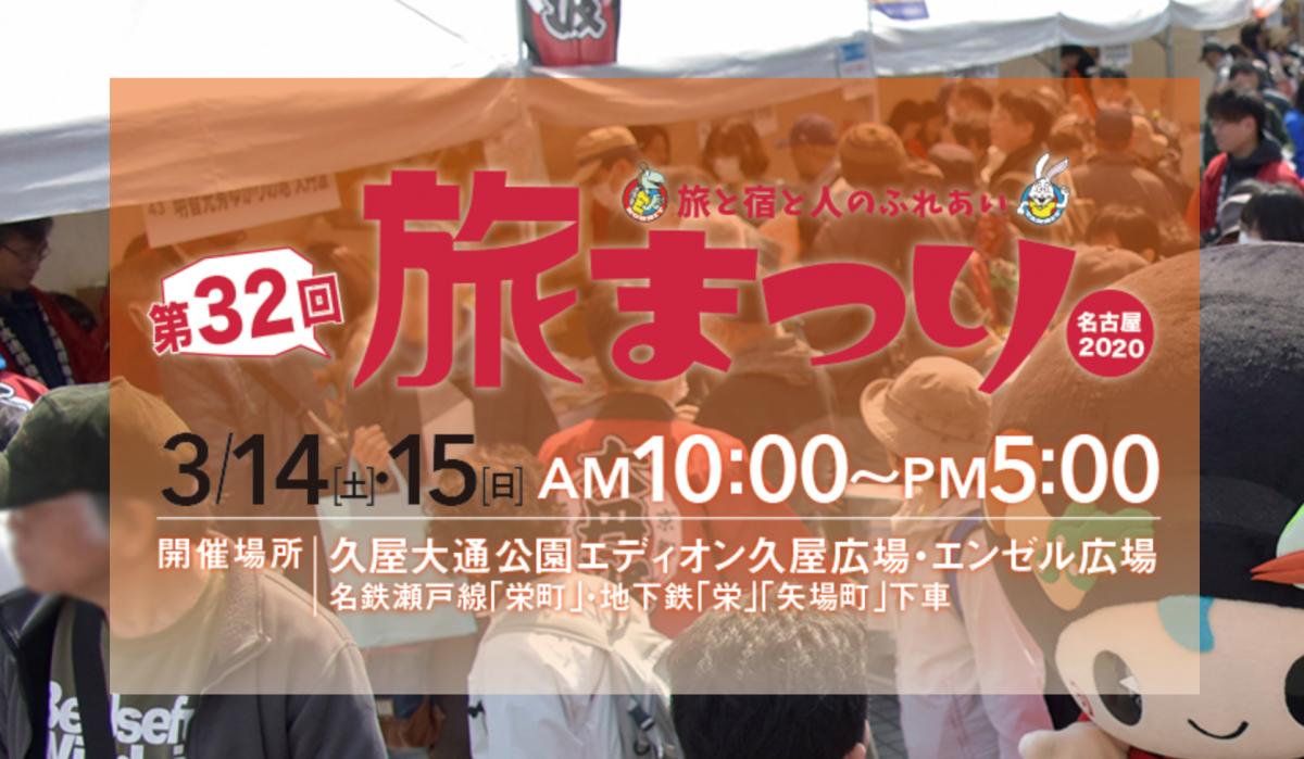 【中止】第32回旅まつり名古屋2020~旅と宿と人のふれあい~
