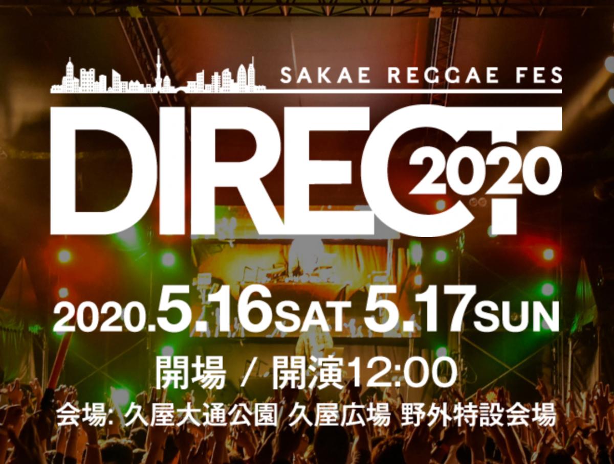 栄レゲエフェス DIRECT2020