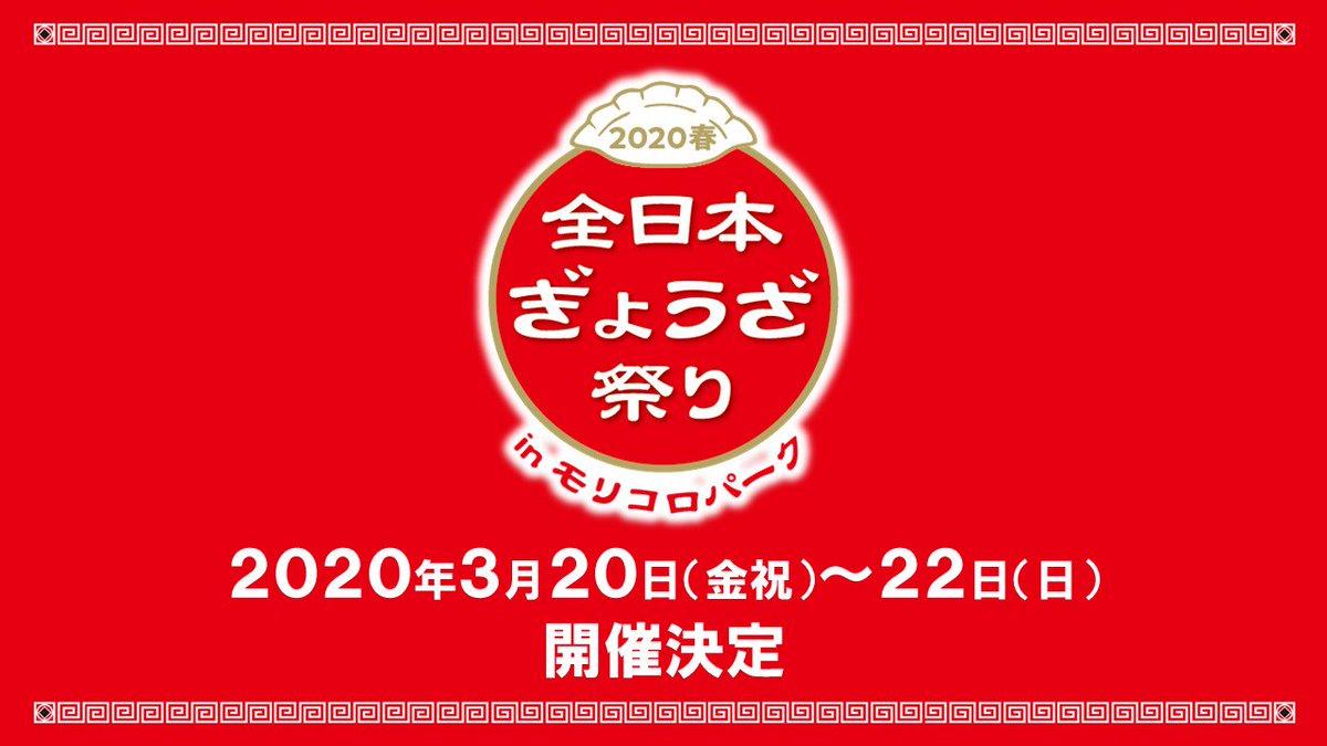 【中止】全日本ぎょうざ祭り2020春 in モリコロパーク
