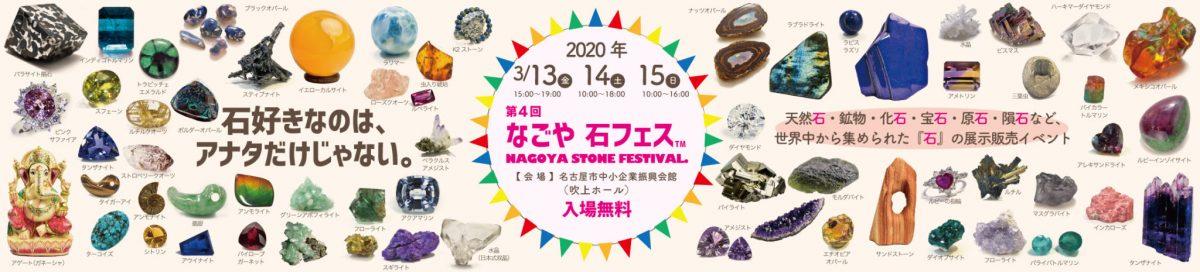 天然石・鉱石・化石・宝石・原石・隕石・など、世界中から集められた「石」の展示販売イベント 第4回なごや石フェス