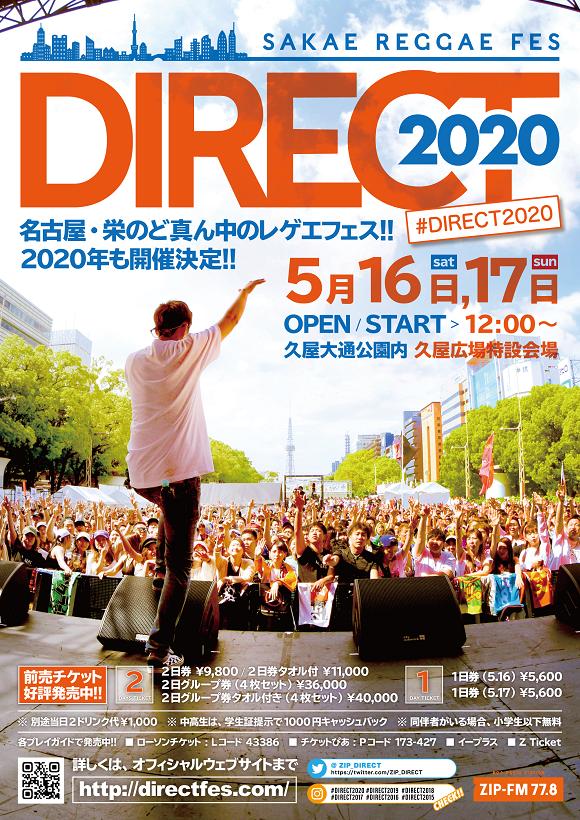 【中止】栄レゲエフェス DIRECT2020