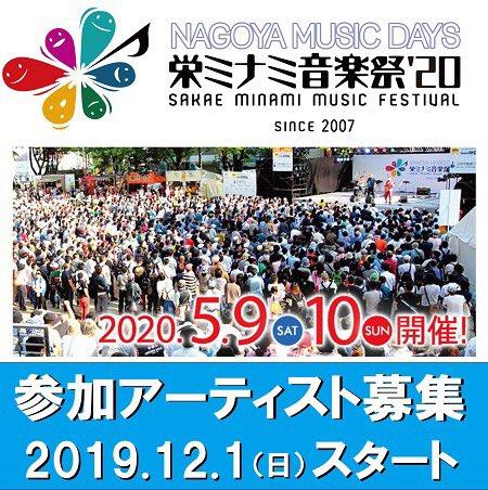 【中止】栄ミナミ音楽祭'20