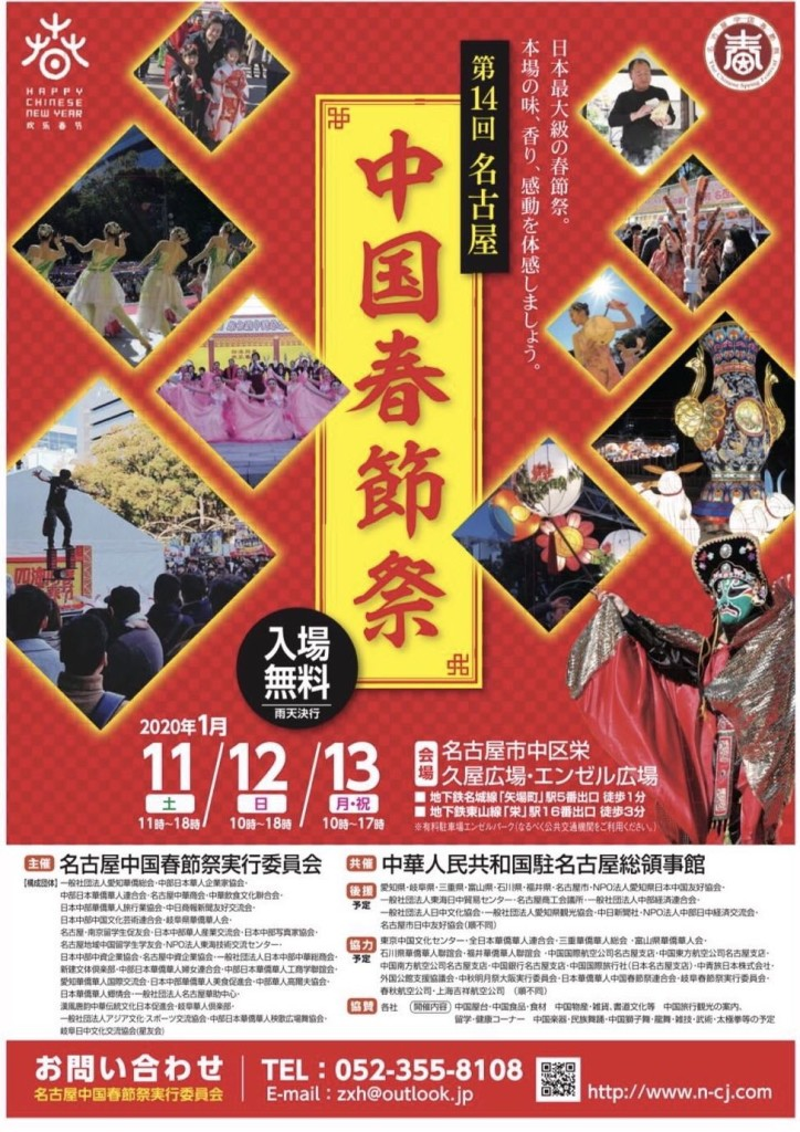 第14回名古屋中国春節祭