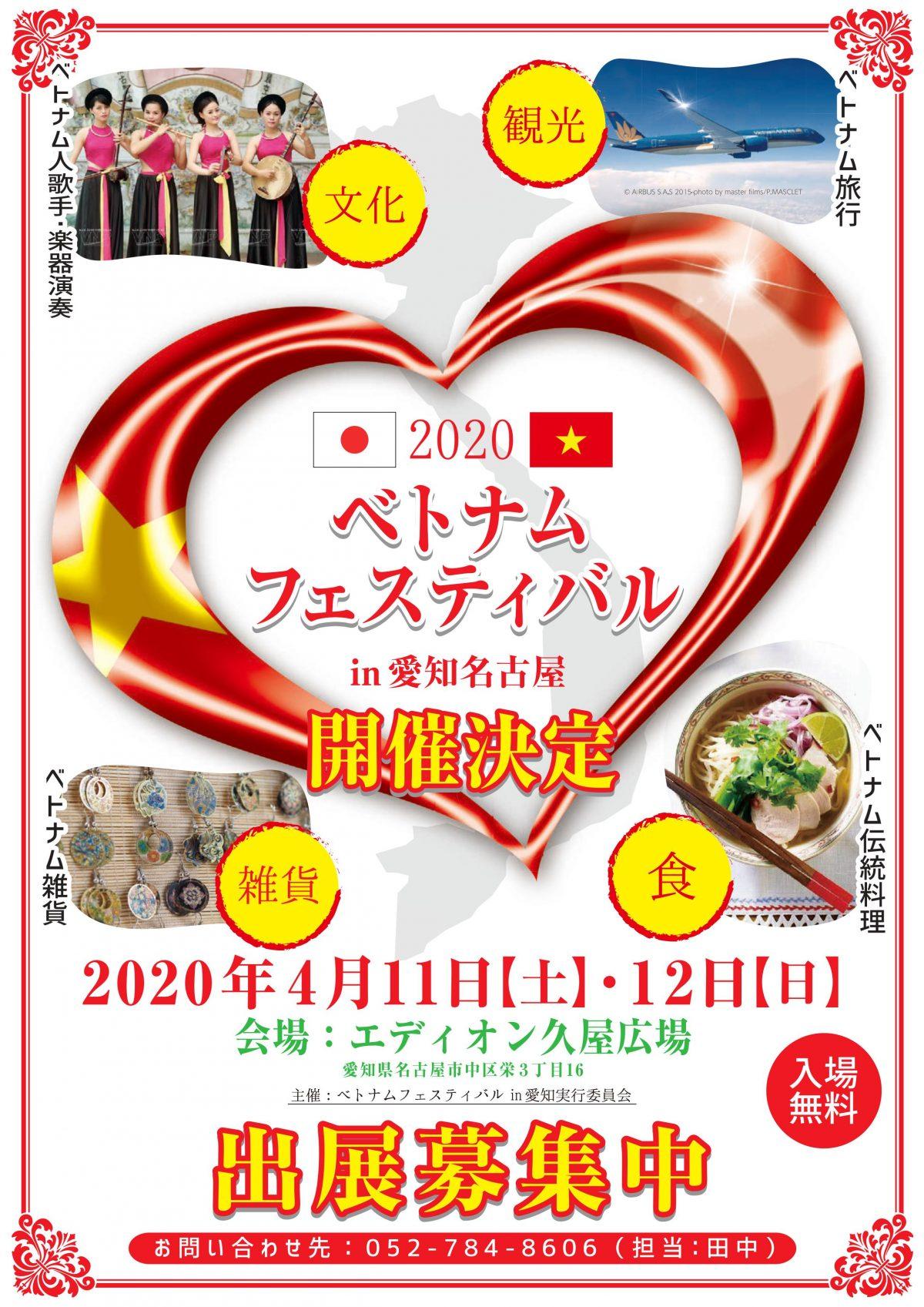 【中止】ベトナムフェスティバル2020 in 愛知 名古屋