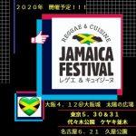 ジャマイカフェスティバル レゲエ&キュイジーヌ名古屋2020