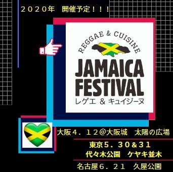 【中止】ジャマイカフェスティバル レゲエ&キュイジーヌ名古屋2020