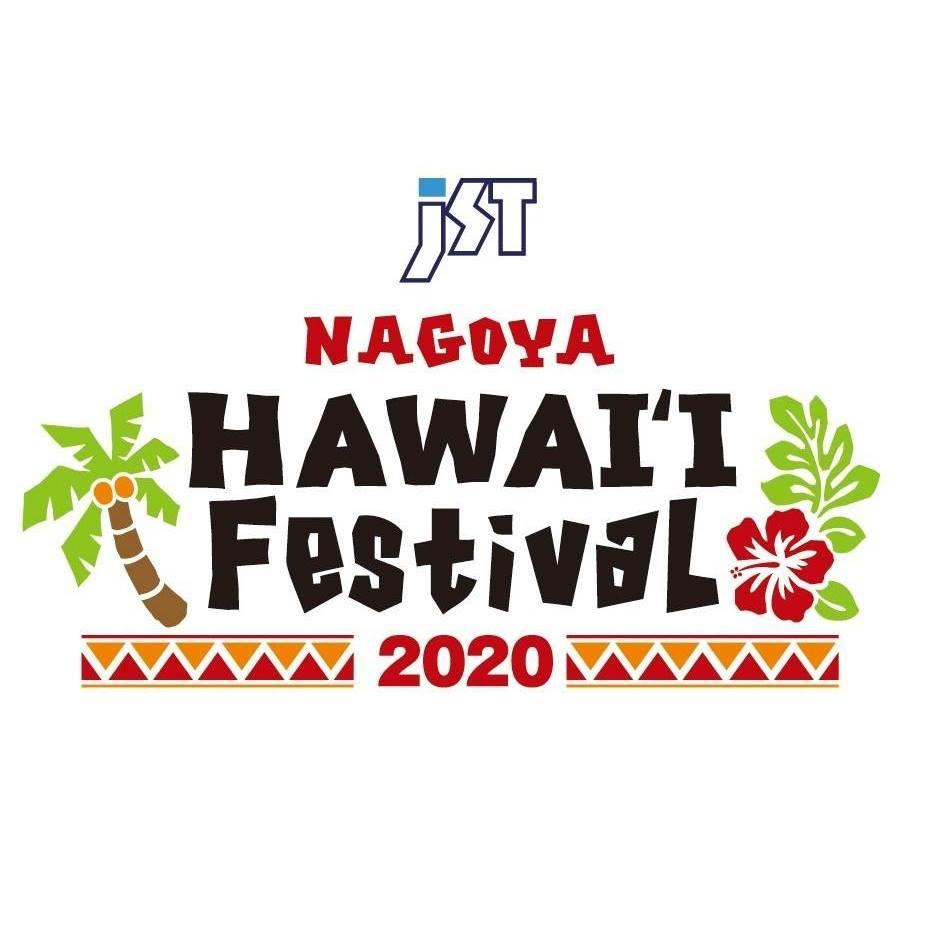 【中止】【名古屋ハワイフェス】JST Nagoya HAWAI'I Festival 2020 東海エリア最大級のハワイイベント