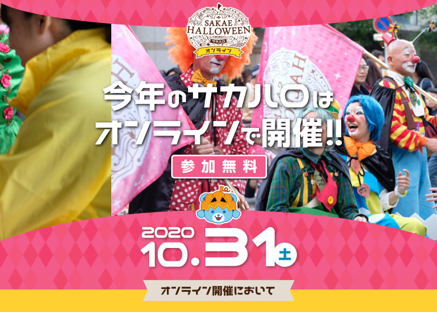 SAKAE HALLOWEEN 2020 サカハロ オンライン