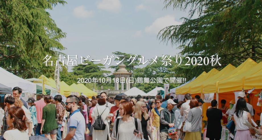 名古屋ビーガングルメ祭り2020秋