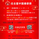 "<span class=""title"">第15回名古屋中国春節祭</span>"
