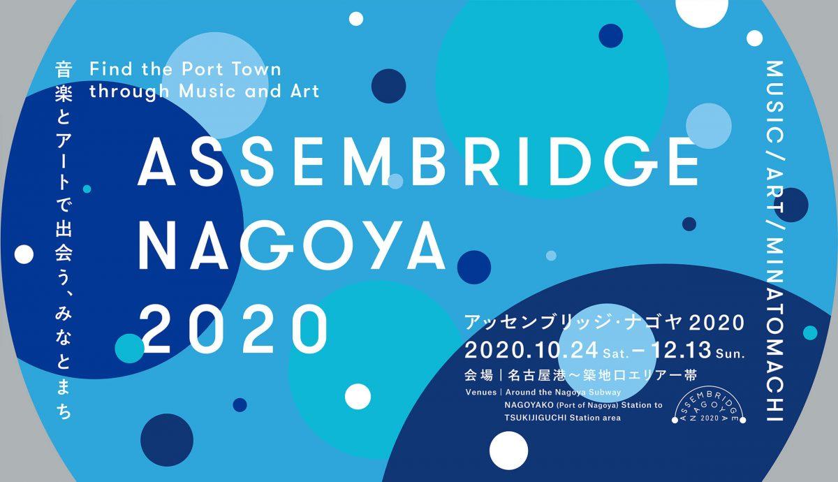 アッセンブリッジ・ナゴヤ2020