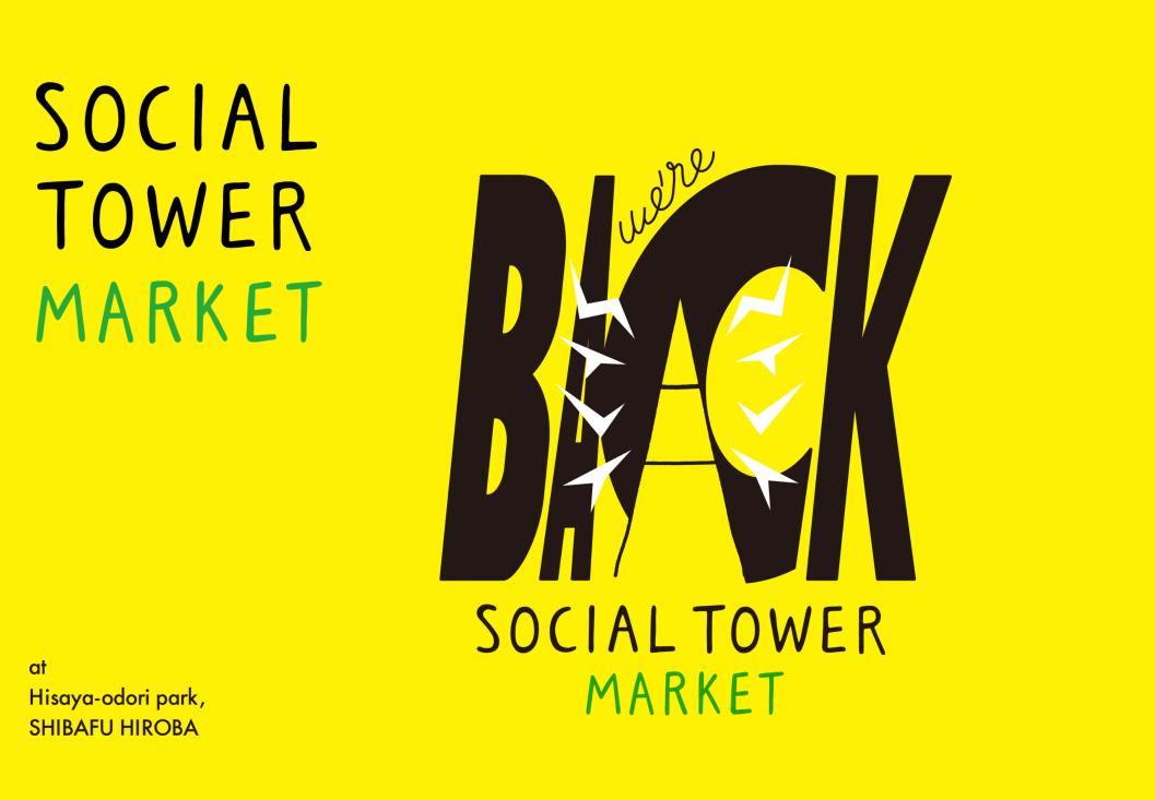 ソーシャルタワーマーケット2020