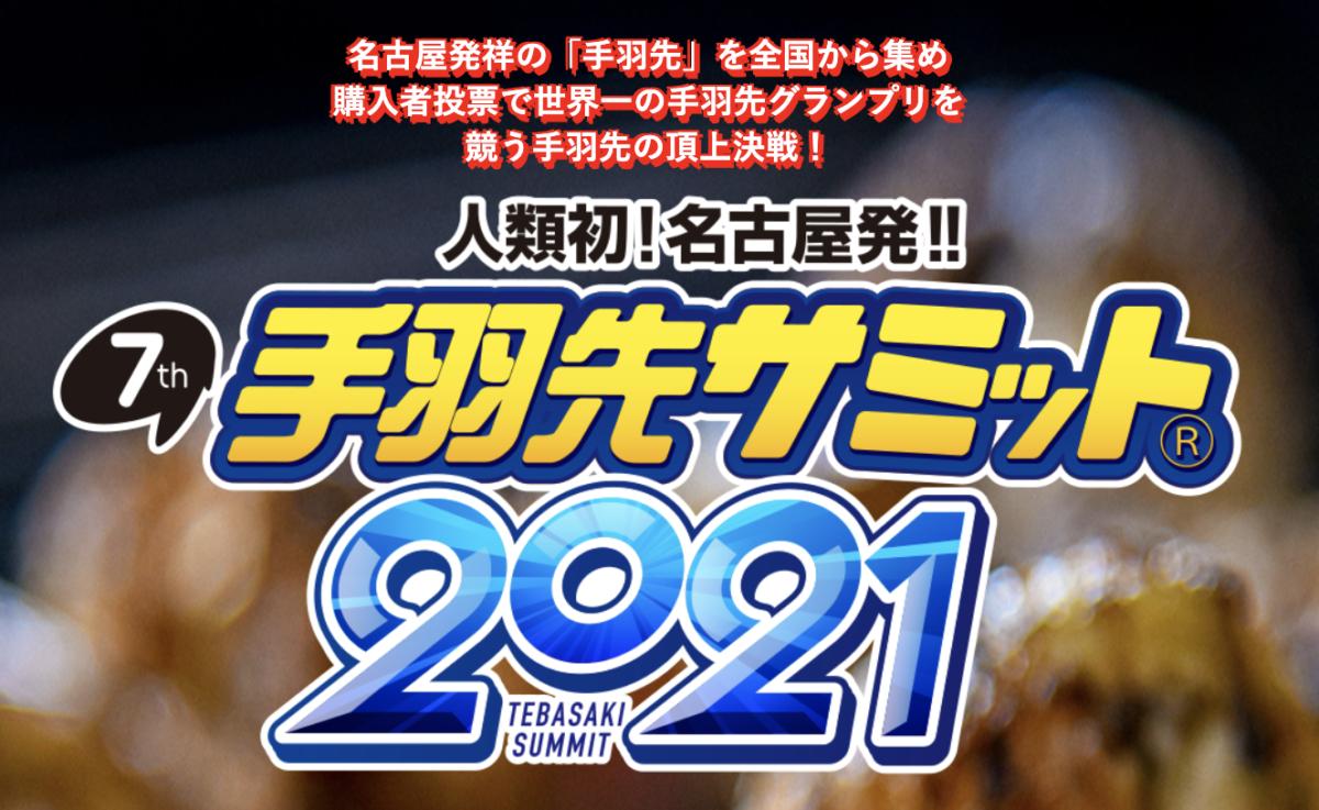 人類初!名古屋発!手羽先サミット2021