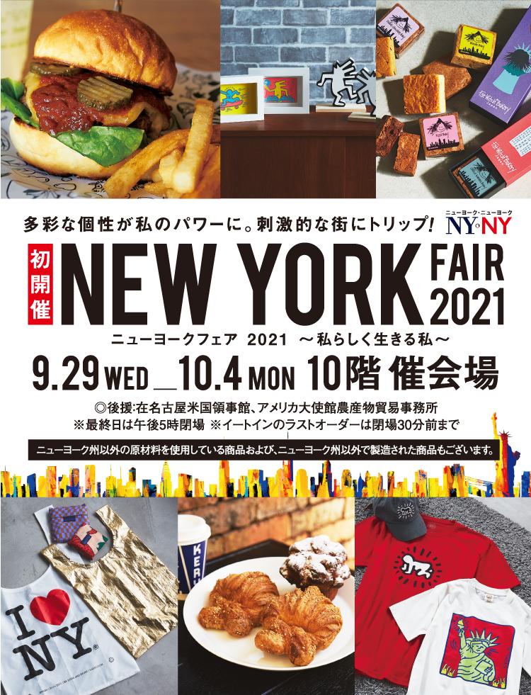 ニューヨークフェア2021~私らしく生きる私~