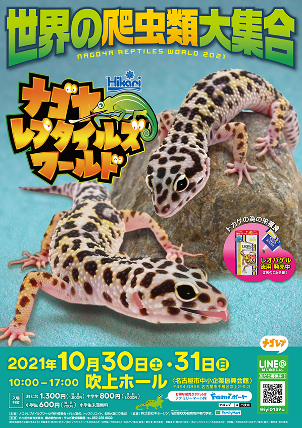 世界の爬虫類大集合 ナゴヤレプタイルズワールド2021